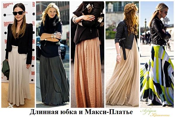 Длинная юбка и макси платье