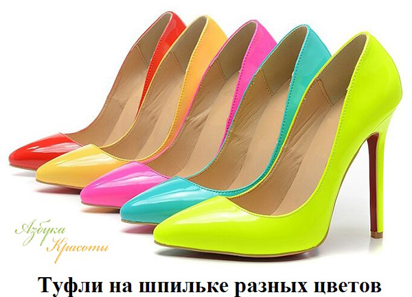 туфли на шпильке ярких цветов